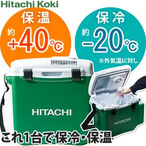 日立工機(HiKOKI) 14.4/18V兼用 コードレス冷温庫 UL18DSL(NM) 本体のみ(電池別売) 大容量25L【在庫有り】【あす楽】