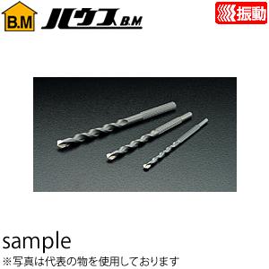 ハウスBM ギザ軸コンクリートドリル(振動用) GL-3.8 『入数:10本』 刃先径:3.8mm 有効長:90mm