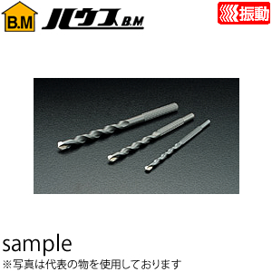 ハウスBM ギザ軸コンクリートドリル(振動用) GL-6.4 『入数:10本』 刃先径:6.4mm 有効長:90mm