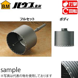 ハウスBM ヒューム管コアドリル(打撃・回転用)(ハンマードリル用) ボディのみ 204φ HMB-204