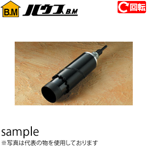 ハウスBM 拡大ダイヤコアドリル(回転専用) セット品 65→75φ KDC-6575