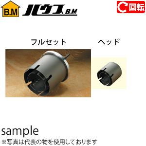 ハウスBM 換気コアドリル(回転用)(サイディングウッド用) ヘッドのみ 155φ KSWH-155