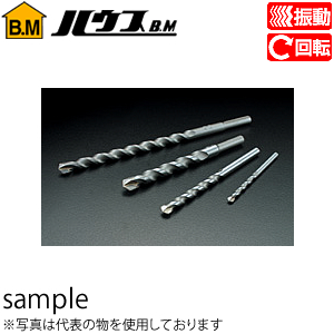 ハウスBM コンクリートドリル 回転・振動兼用(ロングサイズ) ML-9.5 『入数:6本』 刃先径:9.5mm 有効長:200mm