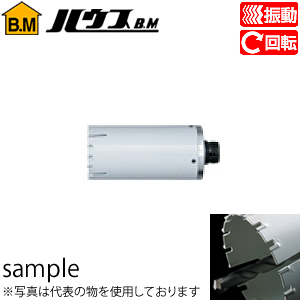 ハウスBM マルチ兼用コアドリル(回転・振動兼用) ボディのみ 130φ MVB-130