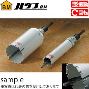ハウスBM マルチ兼用コアドリル(回転・振動兼用) フルセット 170φ MVC-170