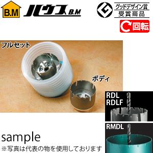 ハウスBM ラジワンダウンライトコアドリル(回転用) 単サイズフルセット 100φ RDL-100