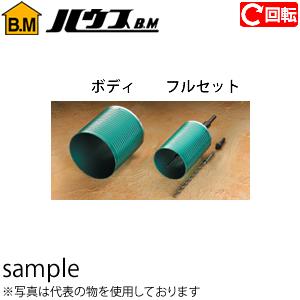 ハウスBM ラジワン換気コアドリルシリーズ(回転用)(マルチレイヤー) ボディのみ RML-160BK 160φ