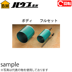 ハウスBM ラジワン換気コアドリルシリーズ(回転用)(マルチレイヤー) ボディのみ RML-170BK 170φ