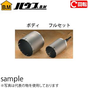 ハウスBM ラジワン換気コアドリルシリーズ(回転用)(マルチ) ボディのみ RMQ-160BK 160φ