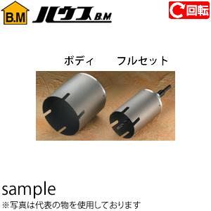 ハウスBM ラジワン換気コアドリルシリーズ(回転用)(サイディング・ウッド) ボディのみ RSW-160BK 160φ