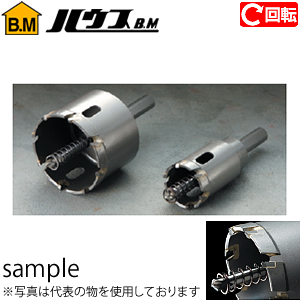 ハウスBM トリプル超硬ロングホルソーセット(回転用) SHP-110 刃先径:110mm