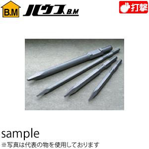 ハウスビーエム 低価格化 ハウスBM ブルポイント 電動ハンマー用 BP-3080 入数:1本 対辺幅:30mm 800L 新作 人気