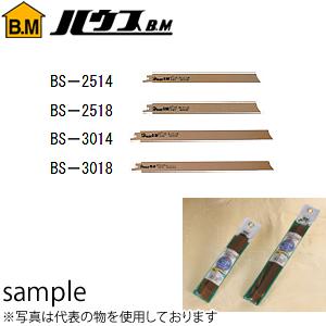 ハウスBM バイメタルセーバーソーブレード ステンレス・鉄工用 BS-3014 『入数:10枚』 1インチ当たり:14山 有効長:280mm