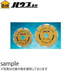"""ハウスBM ダイヤモンドジャック セグメントタイプ 305mm(12"""") DJ-305A 『入数:1枚』 内径:30.5mm 付属リング:20・22・25.4mm"""