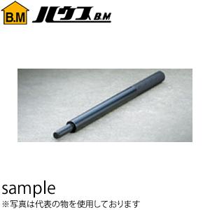 ハウスBM 内部コーン打込み式アンカー用打込み棒 DP-4016 『入数:10本』 1/2(M12)アンカー用 160L