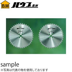ハウスBM チップソー スカイカット(SKY CUT) ホゾ取り用 タテ挽き 255mm HT-255H 『入数:2枚1組』 刃数:40P 内径:13mm