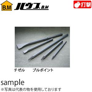 ハウスBM SDS-maxコールドチゼル(電動ハンマー用) MCT-280 『入数:6本』 280L 幅:20mm