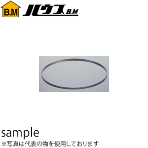 ハウスBM ポータブルバンドソーブレード PB-1852B 『入数:5本』 全長:1852mm 1インチ当たり:18山