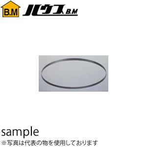 ハウスBM ポータブルバンドソーブレード PB-2750C6/10 『入数:5本』 全長:2750mm 1インチ当たり:6/10山