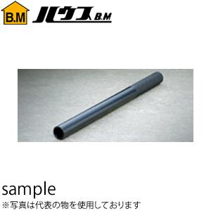 ハウスBM スリーブ打込み式アンカー用打込み棒 SAP-50 『入数:10本』 5/8(M16)アンカー用 250L