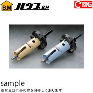 ハウスBM 立ち上げオー(回転用) フルセット TAO-3560 刃先径:35mm