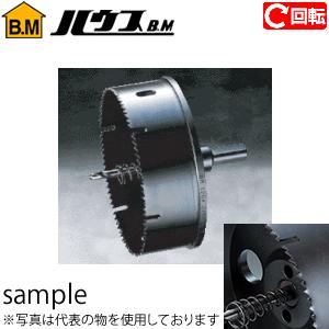 ハウスBM 排水マス用ホルソーセット(回転用) VU-100S 刃先径:130mm