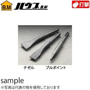 ハウスBM SDS-ショートスケーリングチゼル(電動ハンマー用) ZSC-140 『入数:24本』 140L 幅:30mm