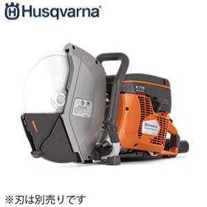 ハスクバーナ エンジンカッター 集塵式パワーカッター K770DRY 12インチ(ブレード別売)【在庫有り】