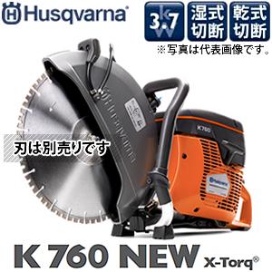 ハスクバーナ エンジンカッター パワーカッター K760N-12 12インチ 300mm(ブレード別売)【在庫有り】【あす楽】