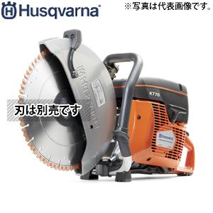 ハスクバーナ エンジンカッター パワーカッター K770N-12 12インチ 300mm(ブレード別売)【在庫有り】【あす楽】