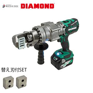 IKK(ダイヤモンド) コードレス鉄筋カッター DCC-1636BLH バッテリー・充電器・替刃付【在庫有り】【あす楽】
