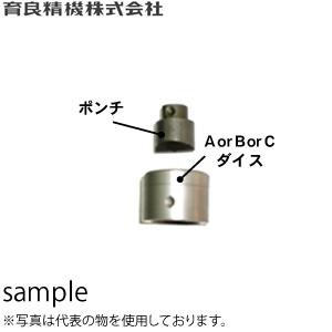 育良精機(イクラ) 18C φ18mm ポンチ(丸穴)+Cダイスセット IS-BP18S用替刃 板厚:7.0~7.5mm
