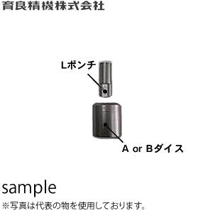 育良精機(イクラ) L13X19.5B φ13×19.5mm Lポンチ(長穴)+Bダイスセット IS-20MPS用替刃 板厚:4.0~6.0mm