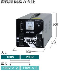 育良精機(イクラ) PT-30T ポータブルトランス AC200/100V 変圧トランサー(屋内用) 昇降圧兼用【在庫有り】【あす楽】