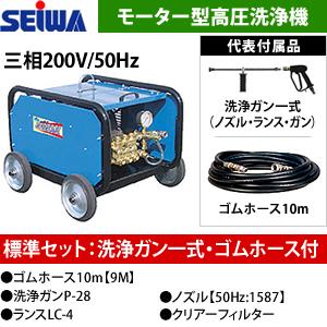 精和産業(セイワ) 三相200Vモーター型高圧洗浄機 JC-920M 標準セット 洗浄ガン・ゴムホース10m付属 50Hz東日本用 [受注生産品] [配送制限商品]