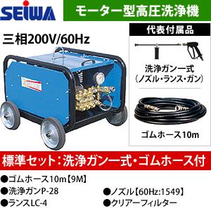 精和産業(セイワ) 三相200Vモーター型高圧洗浄機 JC-1011M 標準セット 洗浄ガン・ゴムホース10m付属 60Hz西日本用 [受注生産品] [配送制限商品]