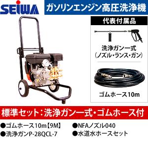 精和産業(セイワ) ガソリンエンジン高圧洗浄機(開放型) EC-1010 標準セット 洗浄ガン・ゴムホース10m付属 [配送制限商品]