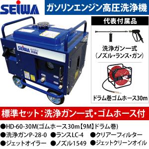 精和産業(セイワ) ガソリンエンジン高圧洗浄機(防音型) JC-1014DPN 標準セット 洗浄ガン・ドラム巻ゴムホース30m付属 [配送制限商品]