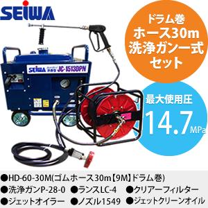 精和産業(セイワ) ガソリンエンジン高圧洗浄機(防音型) JC-1513DPN 標準セット 洗浄ガン・ドラム巻ゴムホース30m付属 [配送制限商品]