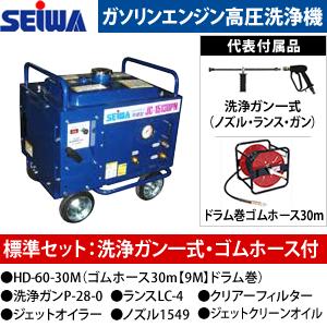 精和産業(セイワ) ガソリンエンジン高圧洗浄機(防音型) JC-1513DPNS 標準セット 洗浄ガン・ドラム巻ゴムホース30m付属 [受注生産品] [配送制限商品]