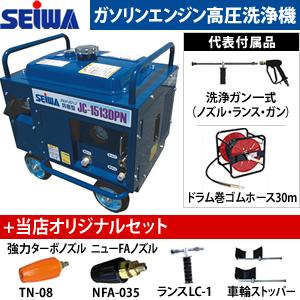 精和産業(セイワ) ガソリンエンジン高圧洗浄機(防音型) JC-1612DPN 標準セット+当店オリジナルセット [配送制限商品]