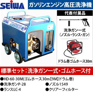 精和産業(セイワ) ガソリンエンジン高圧洗浄機(防音構造型) JC-1513KB 標準セット 洗浄ガン・ドラム巻ゴムホース30m付属 [配送制限商品]