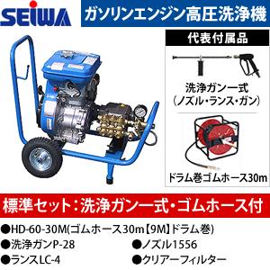精和産業(セイワ) ガソリンエンジン高圧洗浄機(開放型) JC-1516GO 標準セット 洗浄ガン・ドラム巻ゴムホース30m付属 [配送制限商品]