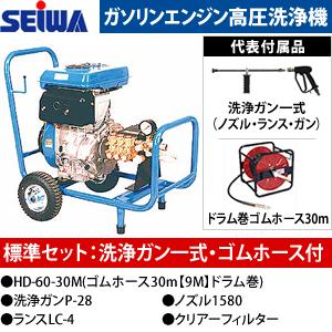 精和産業(セイワ) ガソリンエンジン高圧洗浄機(開放型) JC-1520GL 標準セット 洗浄ガン・ドラム巻ゴムホース30m付属 [受注生産品] [配送制限商品]