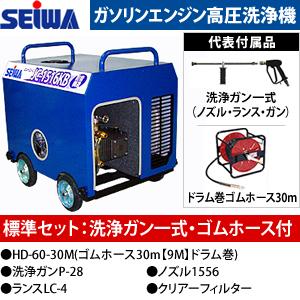 精和産業(セイワ) ガソリンエンジン高圧洗浄機(防音構造型) JC-1516KB 標準セット 洗浄ガン・ドラム巻ゴムホース30m付属 [配送制限商品]