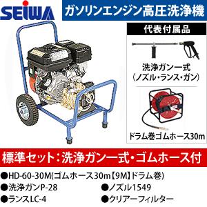 洗浄ガン・ドラム巻ゴムホース30m付属 精和産業(セイワ) 標準セット ガソリンエンジン JC-1513GO 軽量28kg [配送制限商品] 超強力高圧洗浄機(150k)