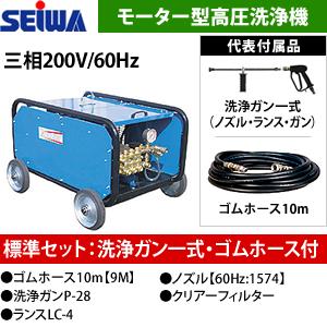精和産業(セイワ) 三相200Vモーター型高圧洗浄機 JC-1518M 標準セット 洗浄ガン・ゴムホース10m付属 60Hz西日本用 [受注生産品] [配送制限商品]