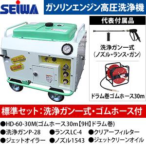 精和産業(セイワ) ガソリンエンジン高圧洗浄機(防音型) JC-2014GP 標準セット 洗浄ガン・ドラム巻ゴムホース30m付属 [配送制限商品]