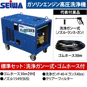精和産業(セイワ) ガソリンエンジン高圧洗浄機(防音構造型) JC-3018KB 標準セット 洗浄ガン・ゴムホース30m付属 [受注生産品] [配送制限商品]