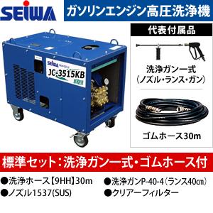 精和産業(セイワ) ガソリンエンジン高圧洗浄機(防音構造型) JC-3515KB 標準セット 洗浄ガン・ゴムホース30m付属 [受注生産品] [配送制限商品]